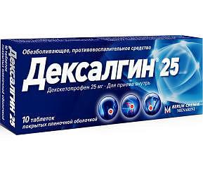 Дексалгин 25 25мг 10 шт. таблетки покрытые пленочной оболочкой