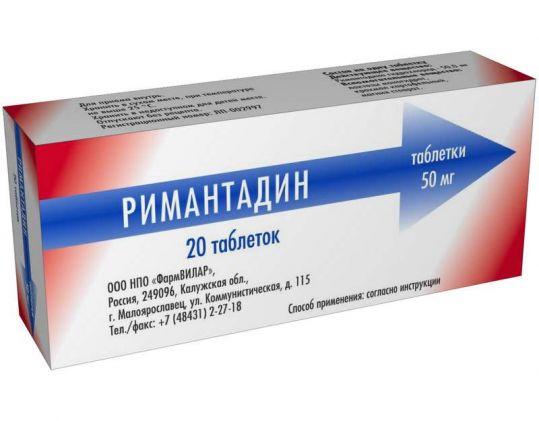 Римантадин 50мг 20 шт. таблетки, фото №1