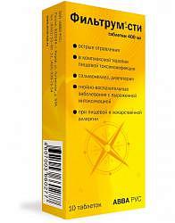 Фильтрум-сти 400мг 10 шт. таблетки