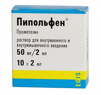 Пипольфен 2,5% 2мл 10 шт. раствор для инъекций