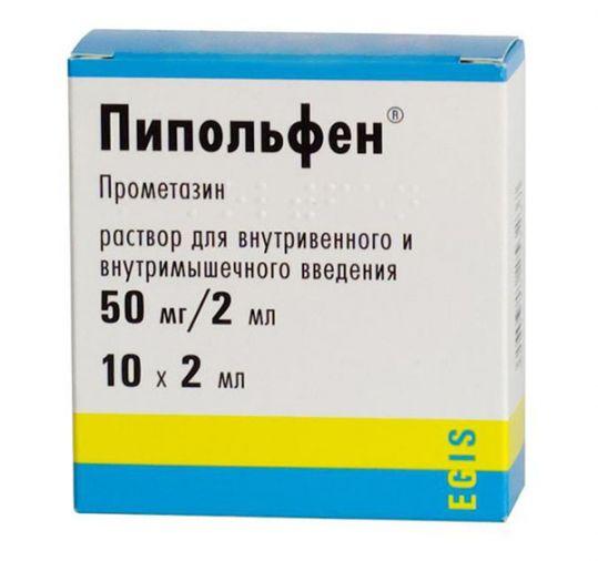 Пипольфен 2,5% 2мл 10 шт. раствор для инъекций, фото №1