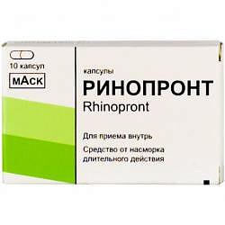 Ринопронт 10 шт. капсулы