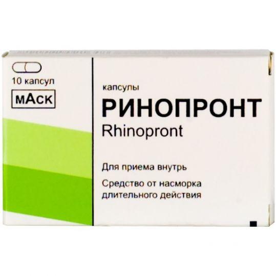 Ринопронт 10 шт. капсулы, фото №1