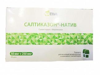 Салтиказон-натив 50мкг/250мкг 30 шт. порошок для ингаляций дозированный