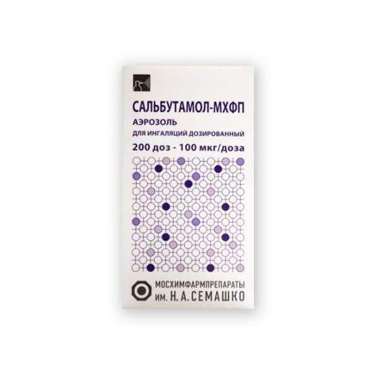 Сальбутамол-мхфп 100мкг/доза 200доз аэрозоль для ингаляций дозированный, фото №1