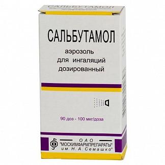 Сальбутамол 100мкг/доза 90 доз 12мл аэрозоль для ингаляций дозированный
