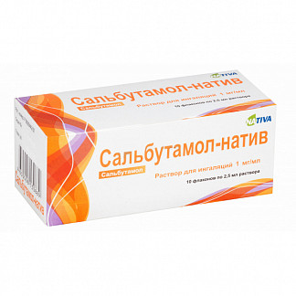 Сальбутамол-натив 1мг/1мл 2,5мл 10 шт. раствор для ингаляций