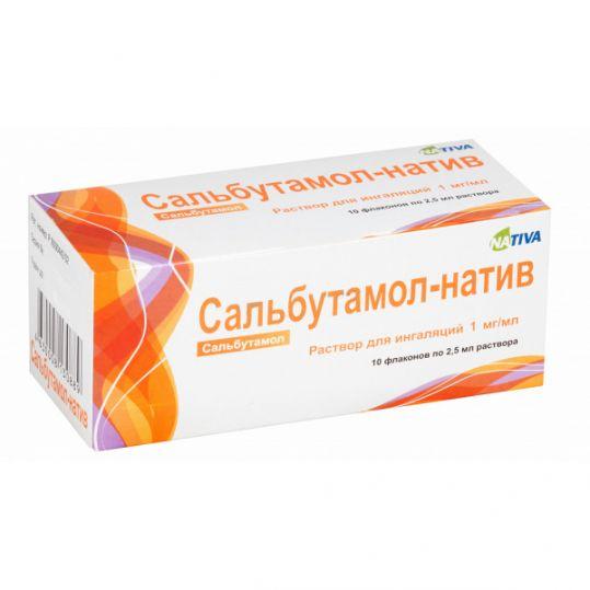 Сальбутамол-натив 1мг/1мл 2,5мл 10 шт. раствор для ингаляций, фото №1