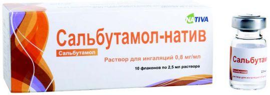 Сальбутамол-натив 0,8мг/мл 2,5мл 10 шт. раствор для ингаляций, фото №1