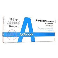 Фексофенадин-акрихин 120мг 10 шт. таблетки покрытые пленочной оболочкой
