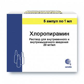 Хлоропирамин 20мг/мл 1мл 5 шт. раствор для внутривенного и внутримышечного введения