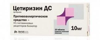 Цетиризин дс 10мг 10 шт. таблетки покрытые пленочной оболочкой