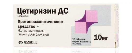 Цетиризин дс 10мг 10 шт. таблетки покрытые пленочной оболочкой, фото №1