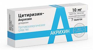 Цетиризин-акрихин 10мг 7 шт. таблетки покрытые пленочной оболочкой