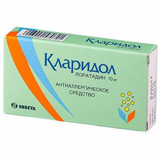 Кларидол 10мг 10 шт. таблетки