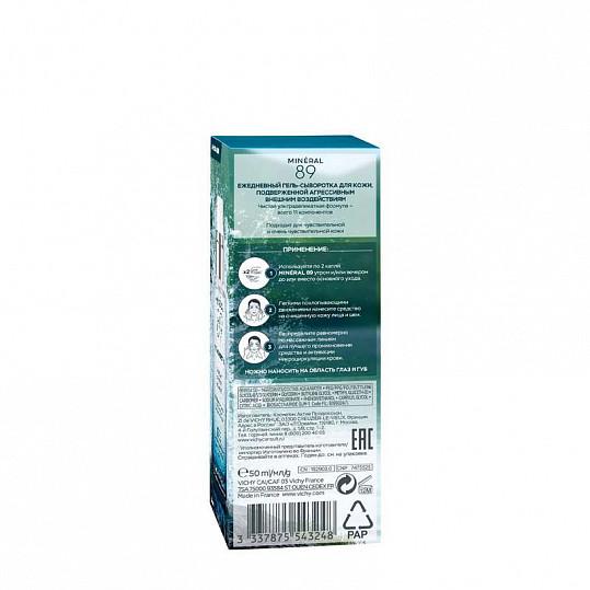 Виши минерал 89 гель-сыворотка для кожи ежедневный 50мл, фото №4