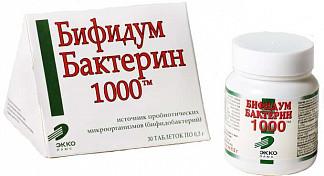 Бифидумбактерин 1000 таблетки 0,3г 30 шт.