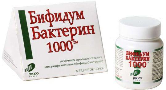 Бифидумбактерин 1000 таблетки 0,3г 30 шт., фото №1