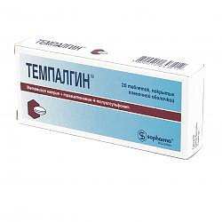 Темпалгин 20 шт. таблетки покрытые пленочной оболочкой
