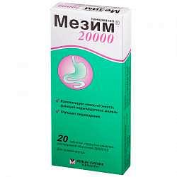 Мезим 20000 20 шт. таблетки покрытые кишечнорастворимой оболочкой