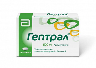 Гептрал 500мг 20 шт. таблетки покрытые кишечнорастворимой оболочкой