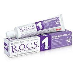 Рокс уно зубная паста отбеливающая 74г