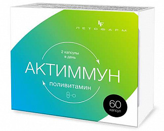 Актиммун поливитамин капсулы 60 шт.