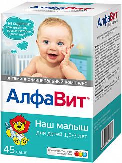 Алфавит наш малыш порошок для детей (1-3 года) 45 шт.