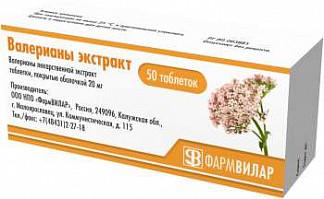Валерианы лекарственной экстракт 20мг 50 шт. таблетки покрытые оболочкой