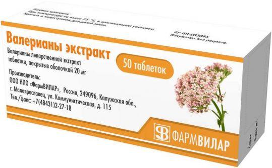 Валерианы лекарственной экстракт 20мг 50 шт. таблетки покрытые оболочкой, фото №1
