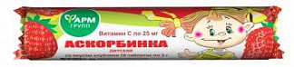 Аскорбинка детская таблетки клубника 3г 10 шт. крутка