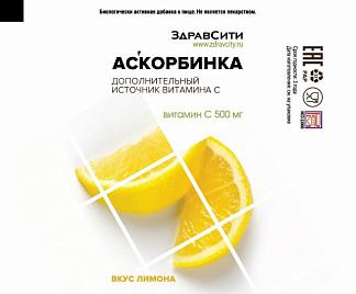 Аскорбинка порошок для приготовления раствора лимон здравсити 500мг 30 шт.
