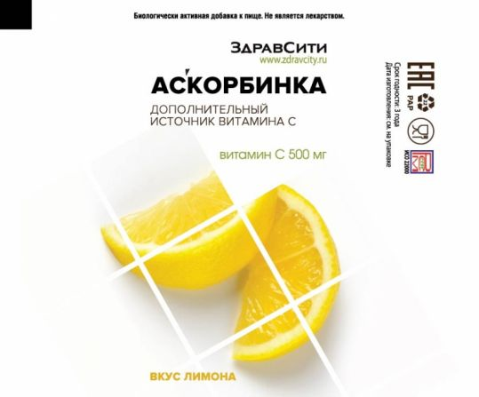 Аскорбинка порошок для приготовления раствора лимон здравсити 500мг 30 шт., фото №1
