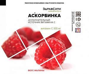 Аскорбинка порошок для приготовления раствора малина здравсити 500мг 30 шт.