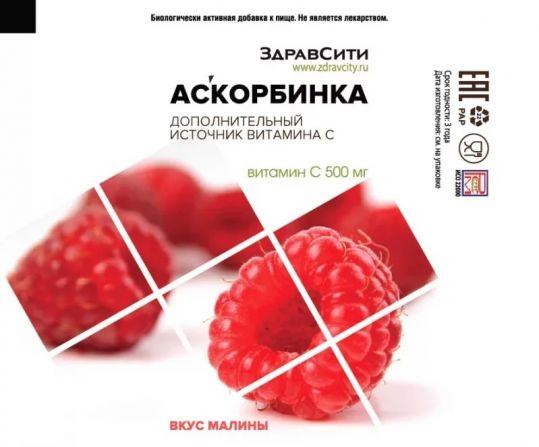 Аскорбинка порошок для приготовления раствора малина здравсити 500мг 30 шт., фото №1