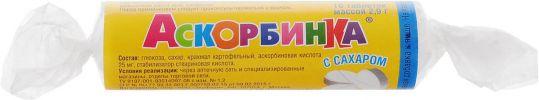 Аскорбинка с сахаром таблетки 2,9г 10 шт. крутка, фото №1