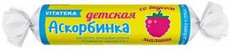 Витатека аскорбинка детская таблетки 20мг с сахаром малина 2,9г 10 шт. крутка