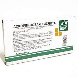Аскорбиновая кислота 50мг/мл 2мл 10 шт. раствор для внутривенного и внутримышечного введения