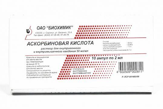 Аскорбиновая кислота 50мг/мл 2мл 10 шт. раствор для внутривенного и внутримышечного введения, фото №1