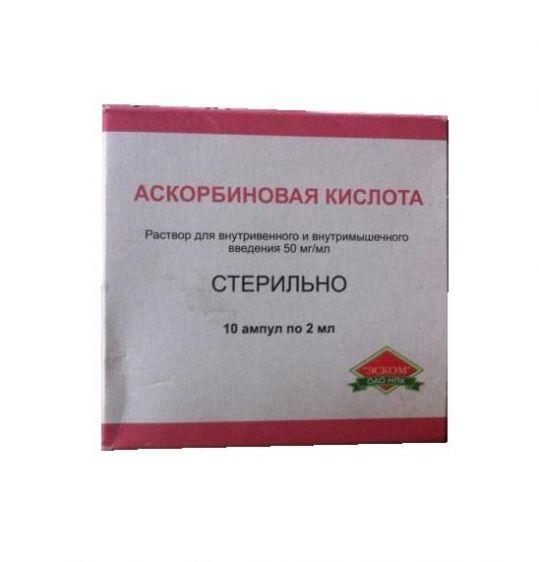 Аскорбиновая кислота 50 мг/мл 2мл 10 шт. раствор для внутривенного и внутримышечного введения, фото №1