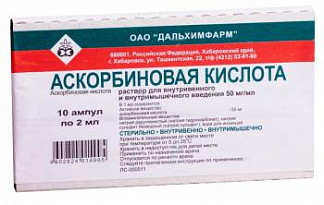 Аскорбиновая кислота 50мг/мл 2мл 10 шт. раствор для внутривенного и внутримышечного введения дальхимфарм