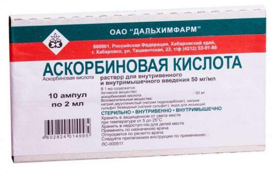 Аскорбиновая кислота 50мг/мл 2мл 10 шт. раствор для внутривенного и внутримышечного введения дальхимфарм, фото №1
