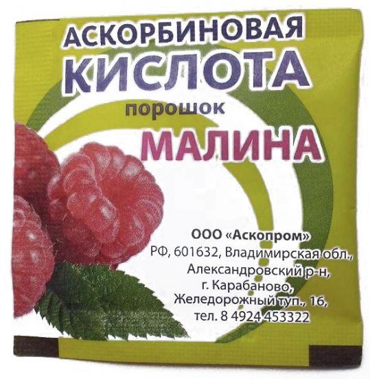 Аскорбиновая кислота порошок малина 2,5г 1 шт., фото №1