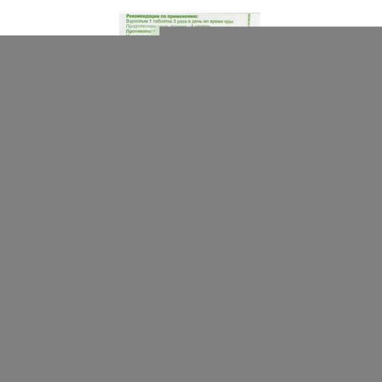 Аскорбиновая кислота с глюкозой эко таблетки 100мг 1г 10 шт. блистер, фото №1
