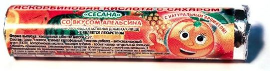 Аскорбиновая кислота с сахаром таблетки 2,9г апельсин 10 шт. крутка, фото №1