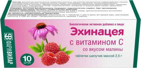 Эхинацея с витамином с таблетки шипучие 10 шт. со вкусом малины, фото №1