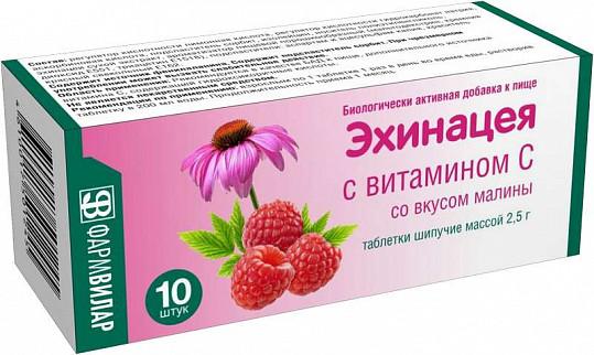 Эхинацея с витамином с таблетки шипучие 10 шт. со вкусом малины, фото №2