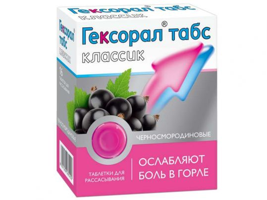 Гексорал табс классик 16 шт. таблетки для рассасывания черная смородина, фото №1