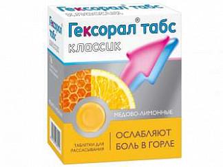 Гексорал табс классик 16 шт. таблетки для рассасывания мед-лимон