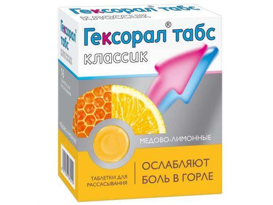 Гексорал табс классик 16 шт. таблетки для рассасывания мед-лимон, фото №1